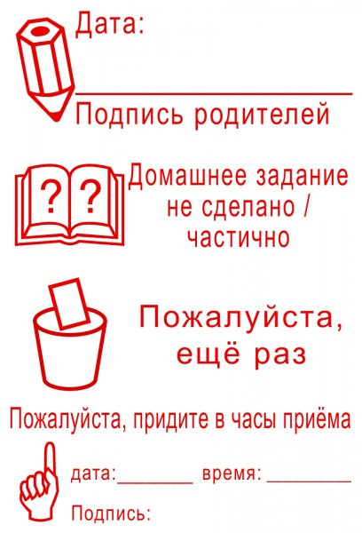 """Siebdruck-Stempel """"Perpetuum"""", 4 in 1, """"Russisch"""""""